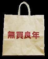 mubai-paperbag.png