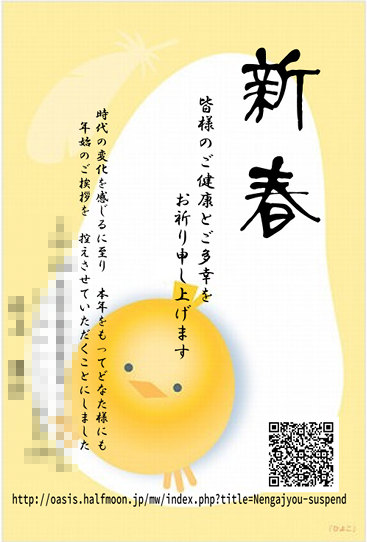 http://oasis.halfmoon.jp/about/pics/nenga-last2.jpg