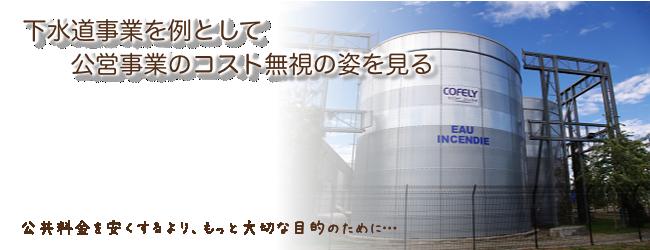sewage-title.png