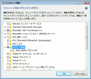 20070408-instsnmp03.png