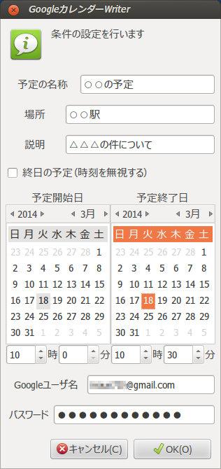 soft-googlecalendar-python-insert.jpg
