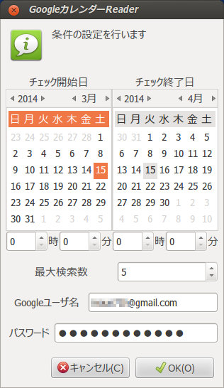 soft-googlecalendar-python-reader.jpg