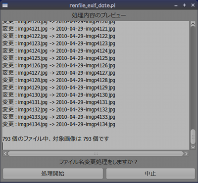 renfile_exif_date_02.png