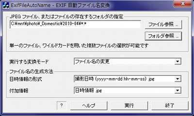 renfile_exif_date_04.png