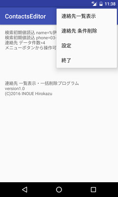 android-contactsedit-mainscr.jpg
