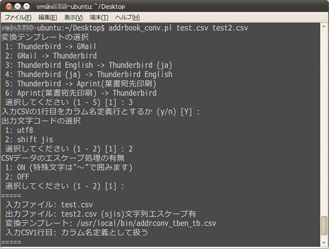 soft-addrbookconv-scr01.jpg