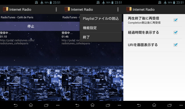 soft-android-netradio-screen.jpg