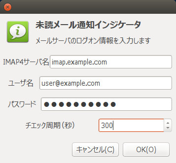 soft-imap4mail-indicator03.jpg