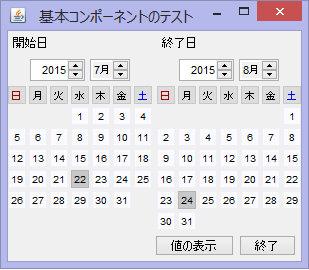 soft-javaswing-datecontrol-win.jpg