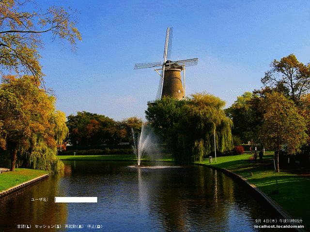 soft-linux-logontheme-windmill.png