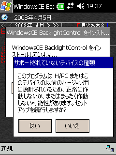 soft-wm-backlight-warn2003.png