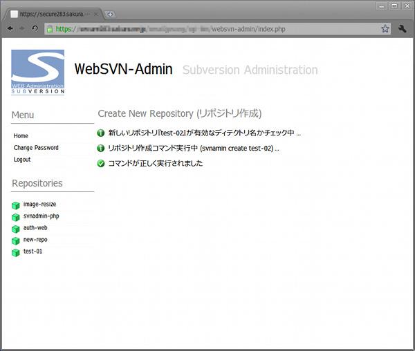 websvn-admin-01.jpg