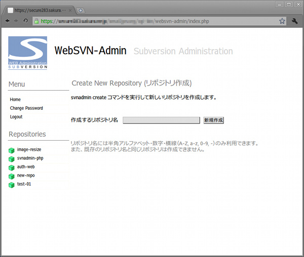 websvn-admin-02.jpg