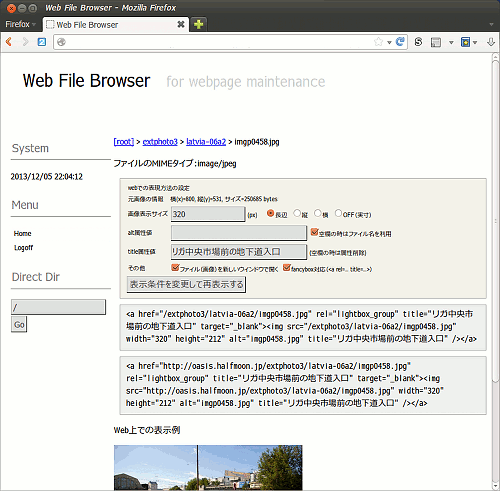 soft-webfilebrowser-02.png